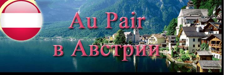 Австрия программа Au-Pair
