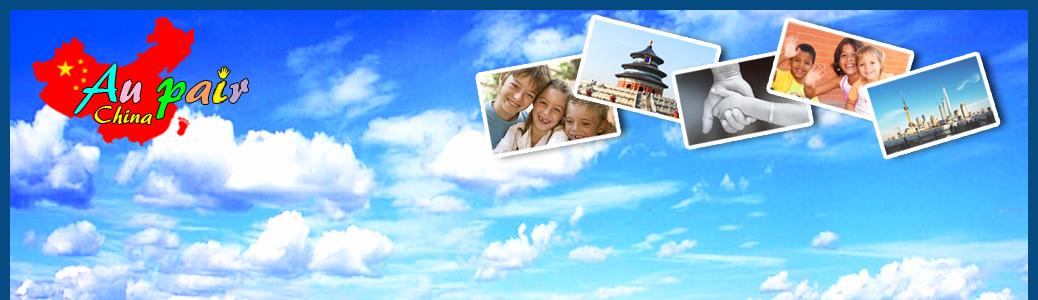 Работа по программе Au-Pair в Китае