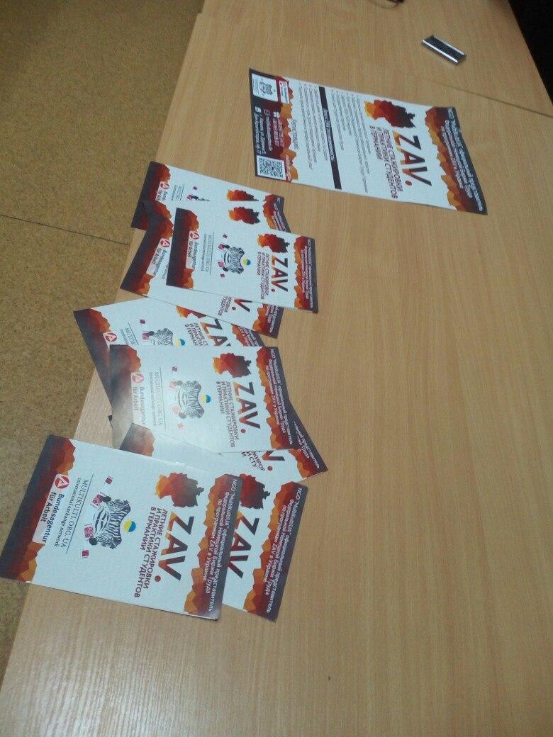 Программа ZAV для студентов ХНАДУ