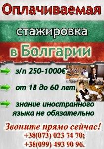 Оплачиваемая стажировка в Болгарии